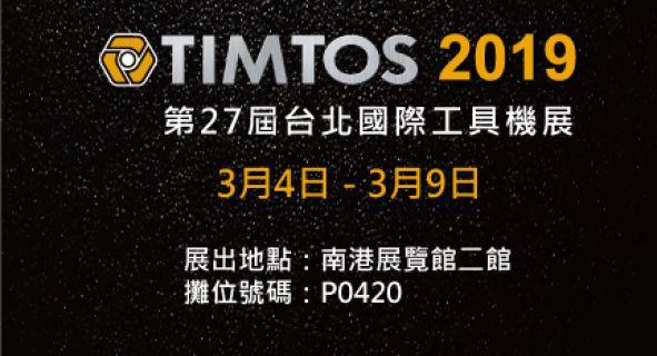 2019 Timtos 第27屆台北國際工具機展  P0420